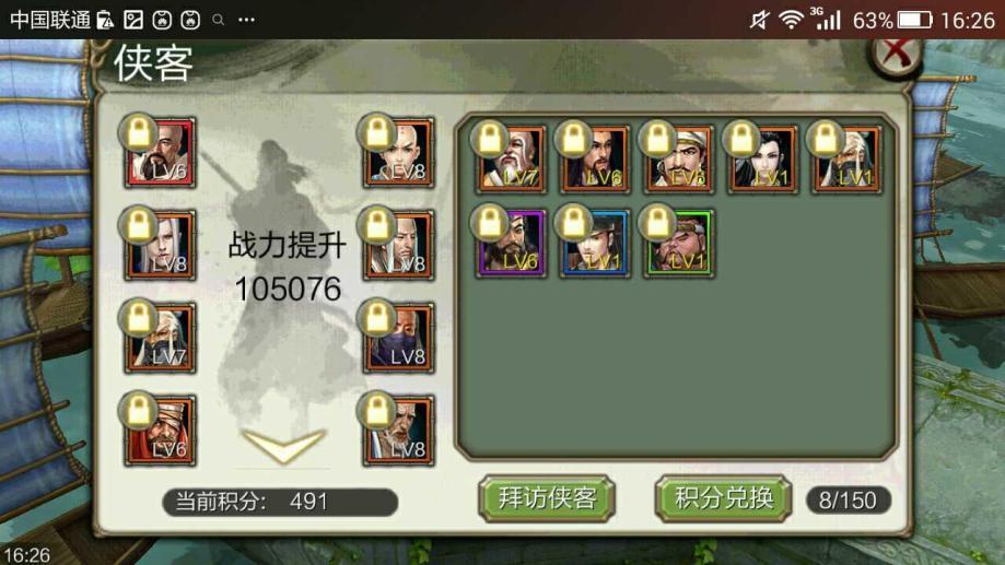 【天龙八部3duc帐号】【102级丐帮】天龙八部3d
