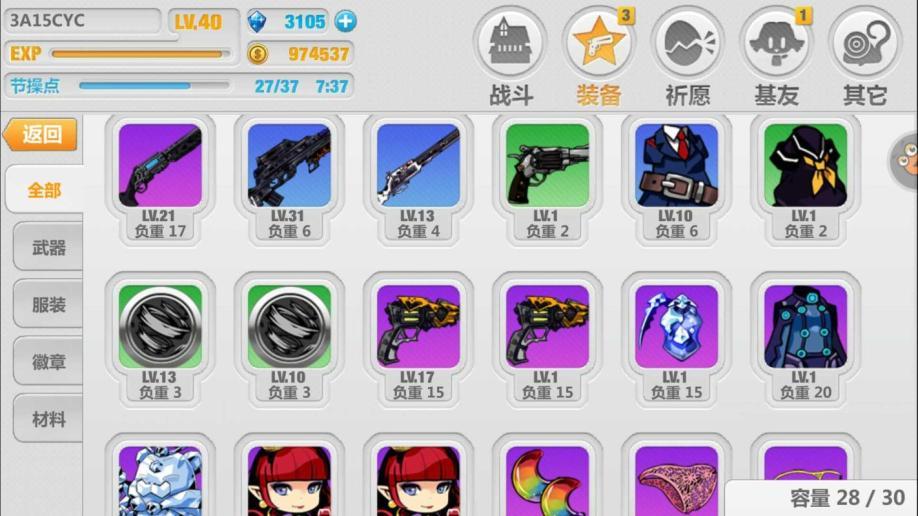 中国国旗水晶矢量图