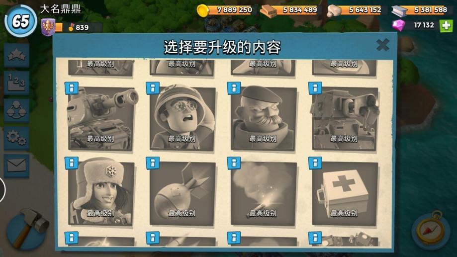 【65级】满级65级海岛奇兵帐号