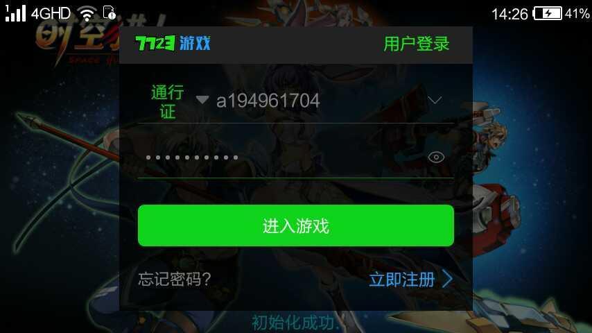 【审判者.160级】7723游戏盒子里下载的