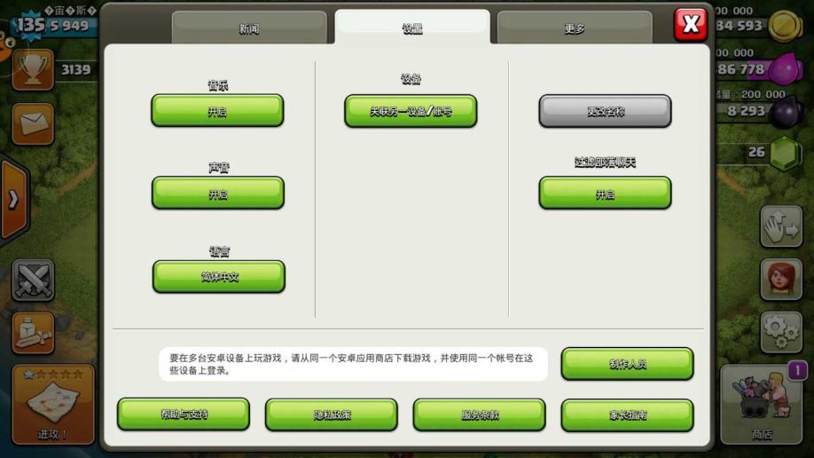【部落冲突uc帐号】【135级】十本无地狱塔833颗星