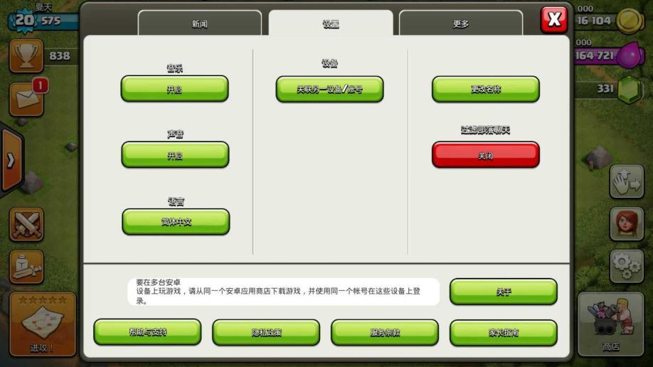 【部落冲突uc帐号】【20级】5本有法师塔3级城墙