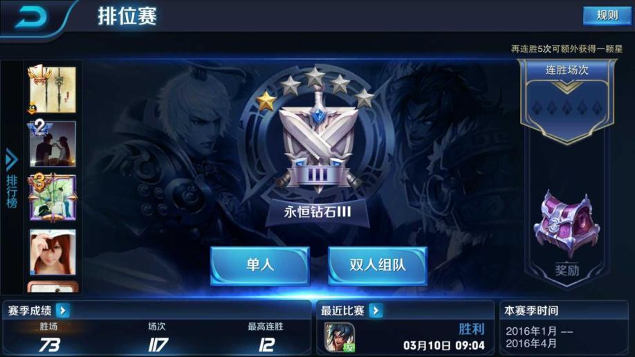 【18级】王者荣耀,钻石三