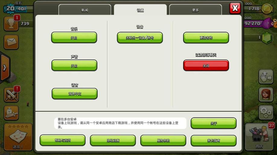 【部落冲突uc帐号】【20级】5本法师塔3农神阵基础