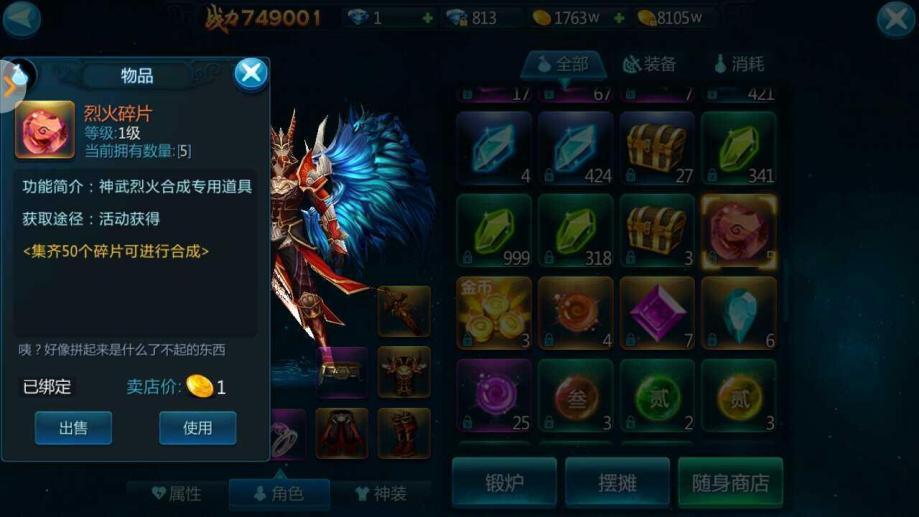 【72级游侠】七星斗神,75万