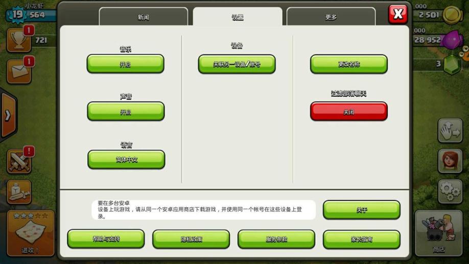 【部落冲突uc帐号】【19级】5本3农有法师塔基础好