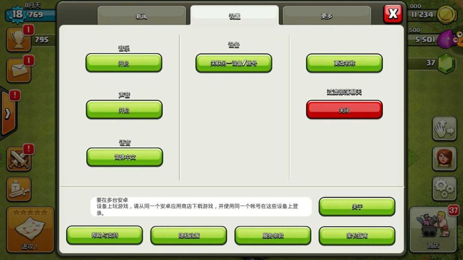 【部落冲突uc帐号】【18级】5本法师塔3农神阵基础号