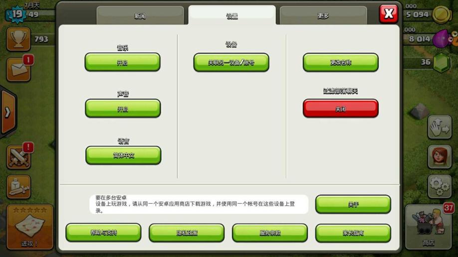 【部落冲突uc帐号】【19级】5本法师塔3农神阵基础号