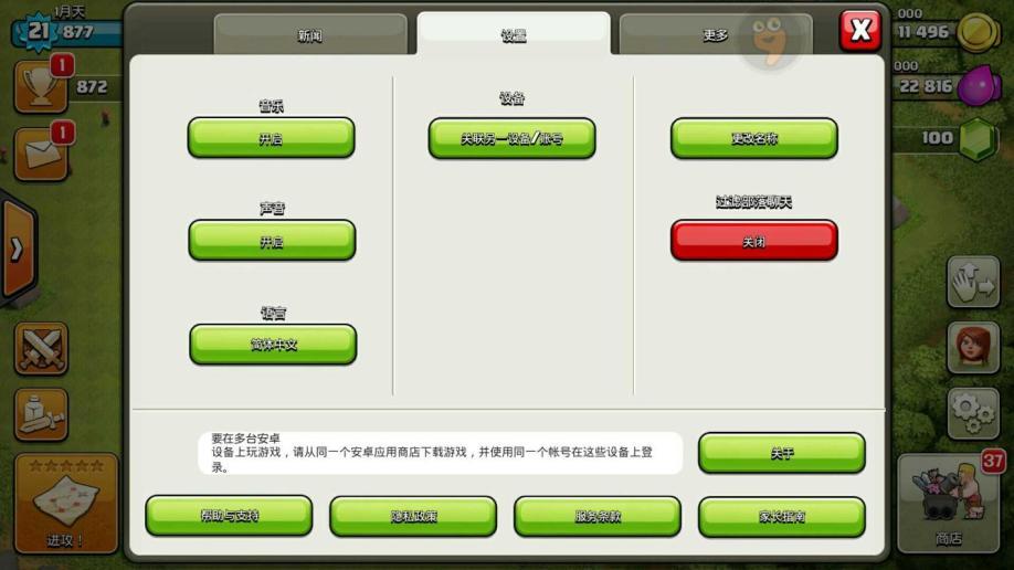 【部落冲突uc帐号】【21级】5本3弄有法师塔基础号