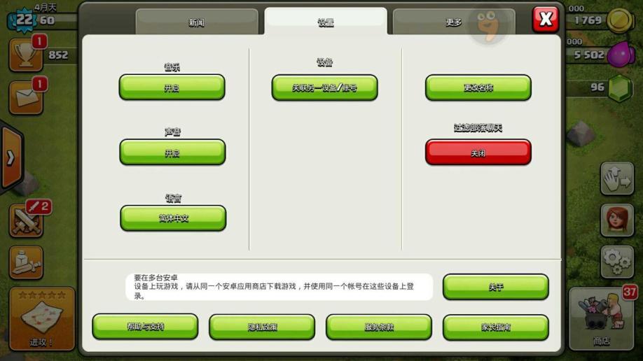 【部落冲突uc帐号】【22级】5本3弄有法师塔基础号