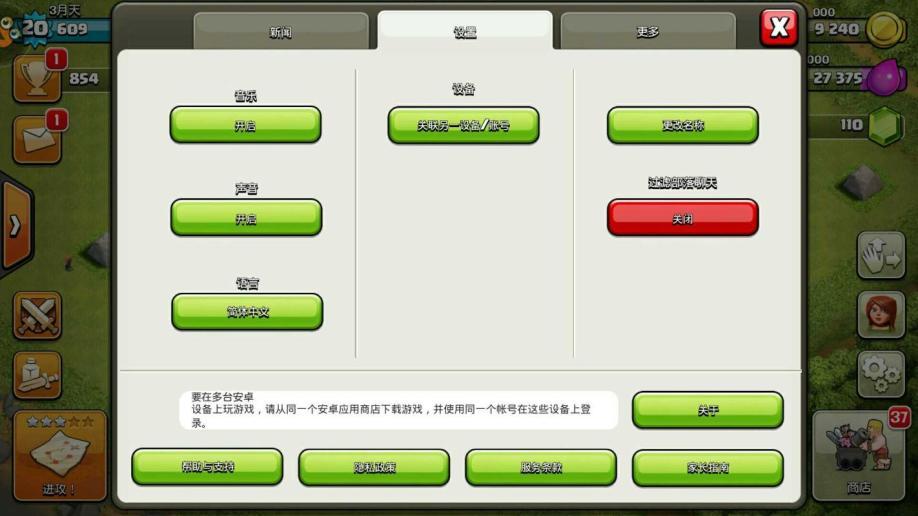 【部落冲突uc帐号】【20级】5本3农有法师塔满防看图