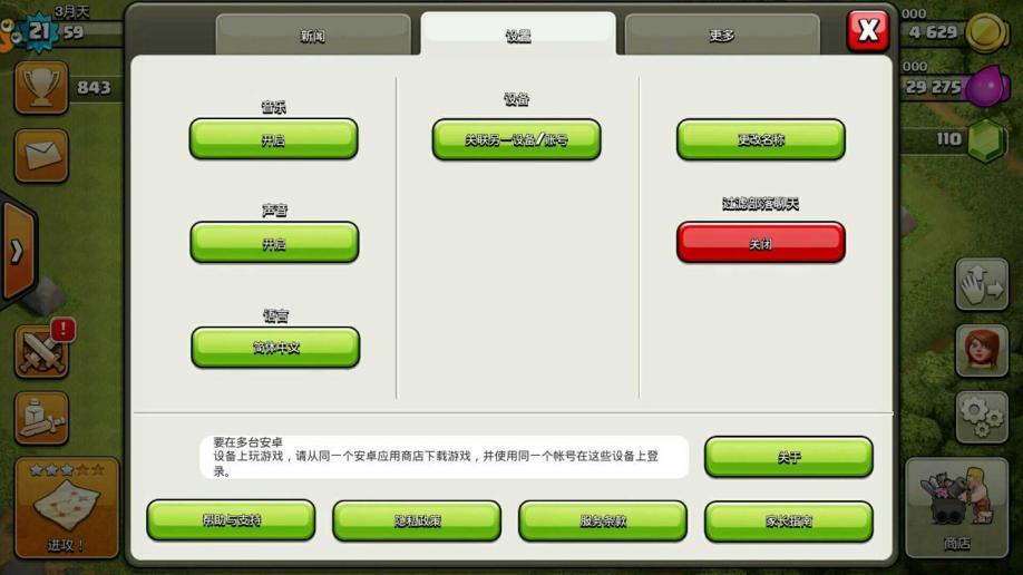 【部落冲突uc帐号】【21级】5本3农有法师塔满防看图