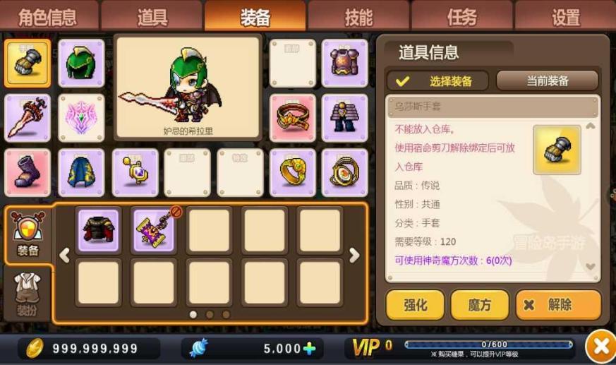 【冒险岛手游uc帐号】【150级战士】狂龙带装备金币