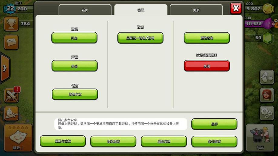 【部落冲突uc帐号】【22级】5本法师塔3农神阵基础号