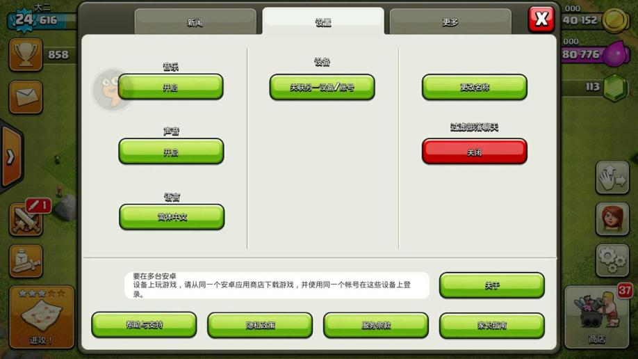 【部落冲突uc帐号】【24级】5本法师塔3农神阵高防号