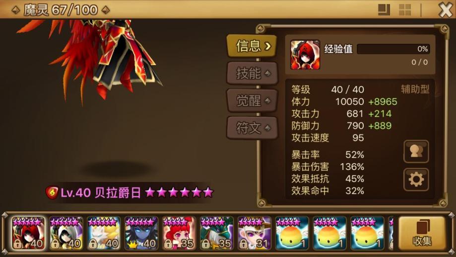 】【40级】火和风方舟