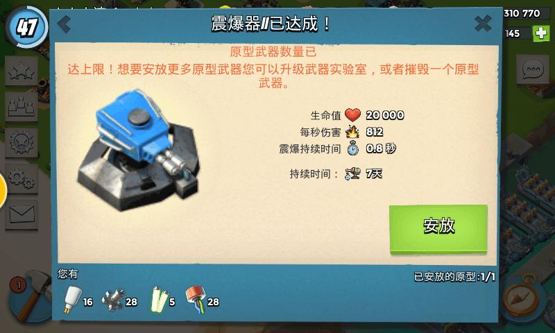 【海岛奇兵豌豆荚帐号】【47级】海岛奇兵账号