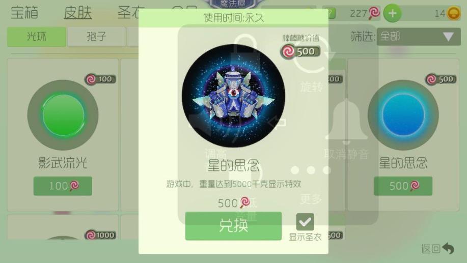 【球球大作战官方帐号】飞机四级赛季总糖500