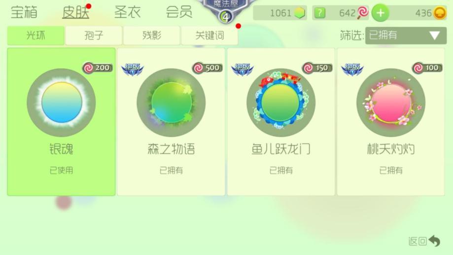 【球球大作战官方帐号】极品圣天使嘉年华孢子森林