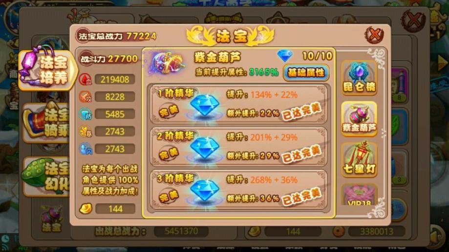 【格斗冒险岛uc帐号】【135级】vip15高战号_公测123