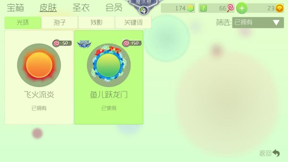 【球球大作战官方帐号】球球大作战5级飞机号