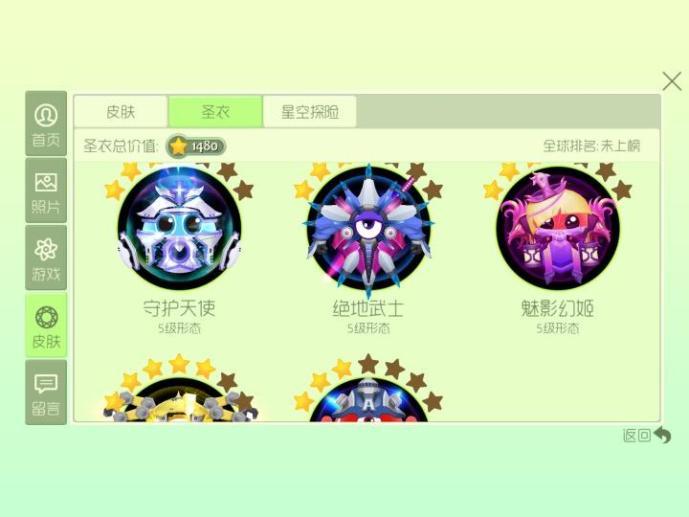 【球球大作战官方帐号】满级飞机蛋蛋绝地幻姬_中国区
