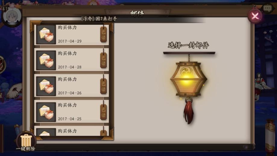 【阴阳师【苹果版】网易帐号】【41级】快六