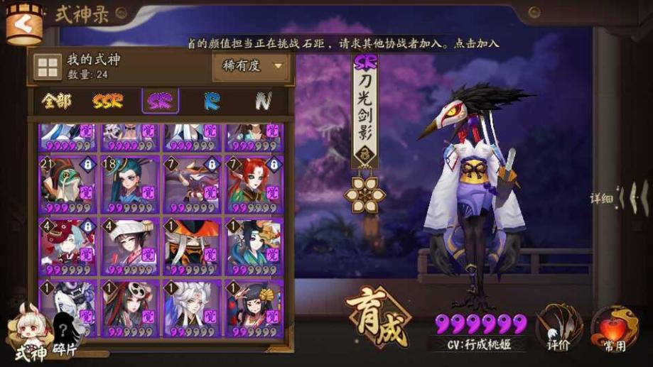 阴阳师网易帐号】【47级】6星爆伤鸟,小鹿男,2个 ...