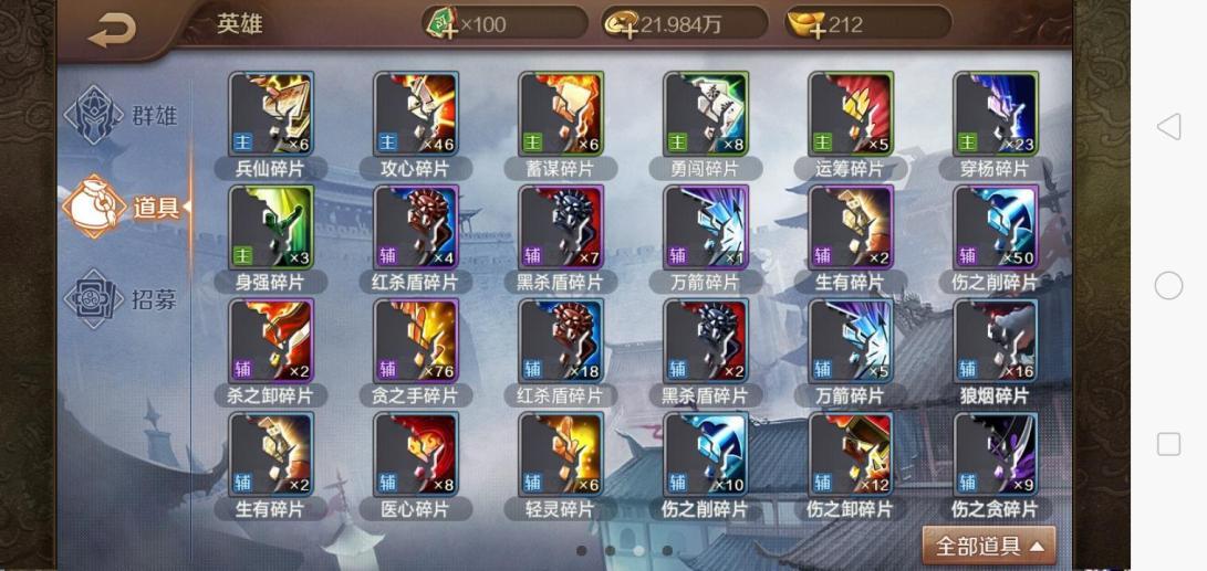 【性感杀QQ帐号】林猪荆轲4星_安卓服务器|2颜仟汶英雄图片