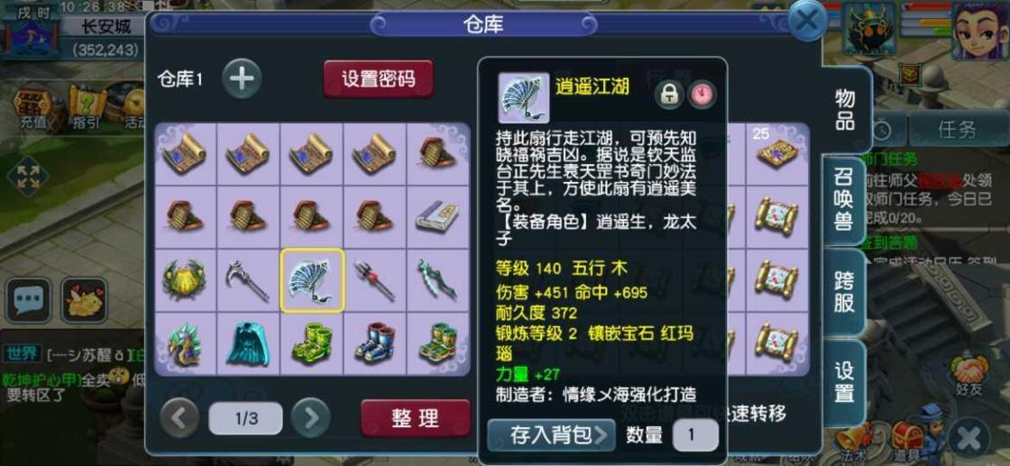 【168级大唐.打图】带160武器,装备宝宝齐全张壁古堡v武器攻略图片