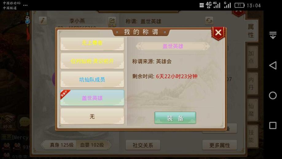 【125级斗阙宫】问道水龙,125满级力王者版视频账号图片