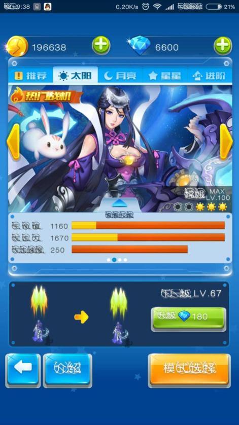【全民飞机大战qq帐号】纯钻小号=6600钻石