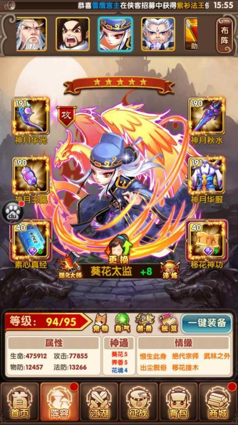 【95级】武侠大宗师