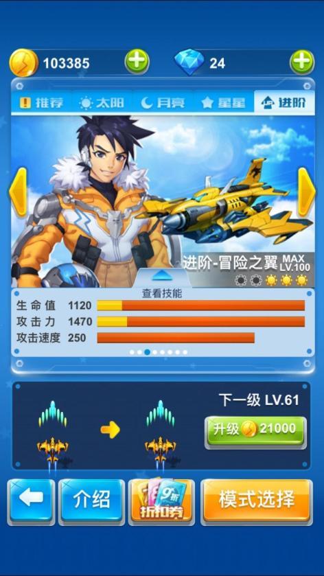 【全民飞机大战【苹果版】qq帐号】全民飞机嫦娥号