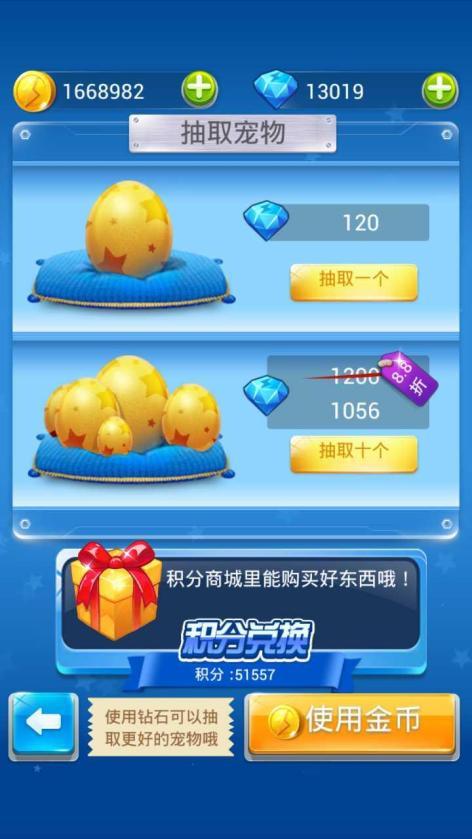 【全民飞机大战qq帐号】一万三千钻石小号
