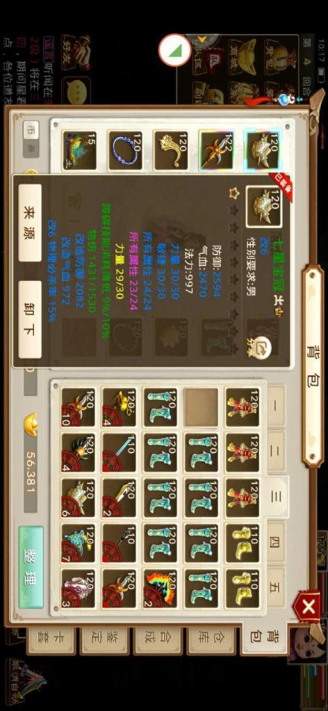 【125级云霄洞】问道125满级视频金男挑战暴力cf图片