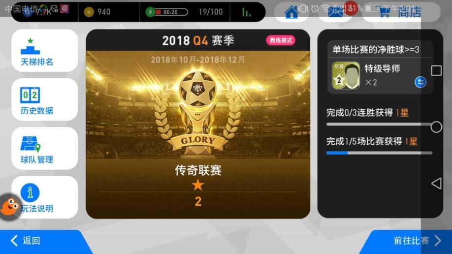 【999级】实况足球58级传奇欧文梅西