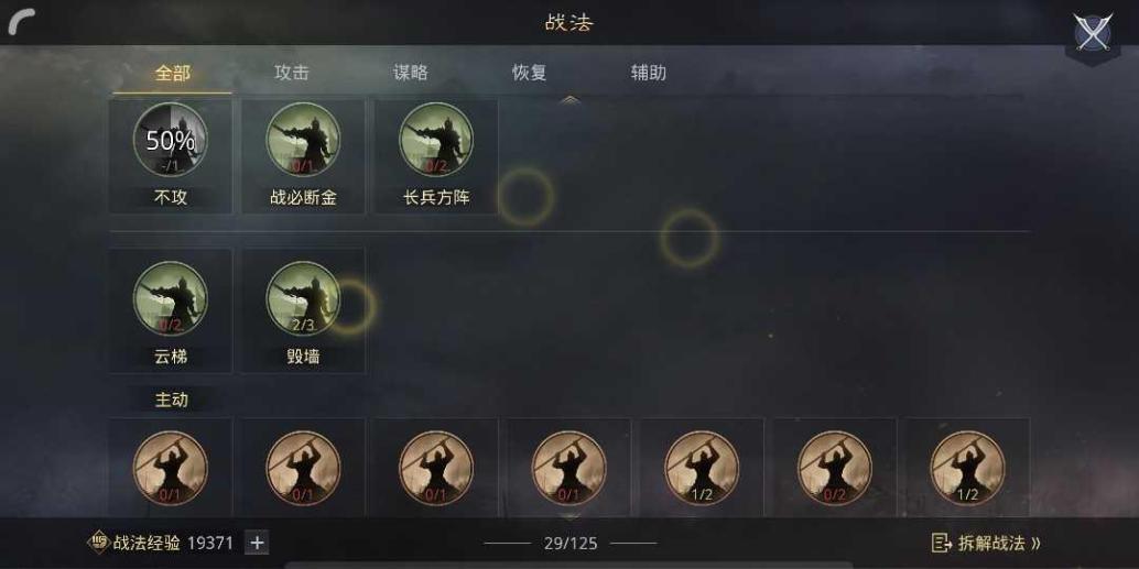 iOS887吕蒙祝融太史慈魏智