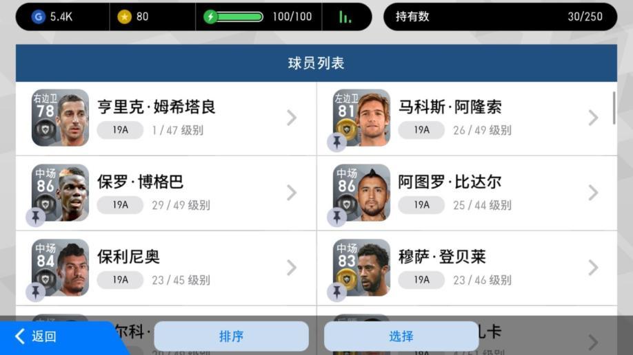 【999级】高突维尔纳姆巴佩多黑教练顶级