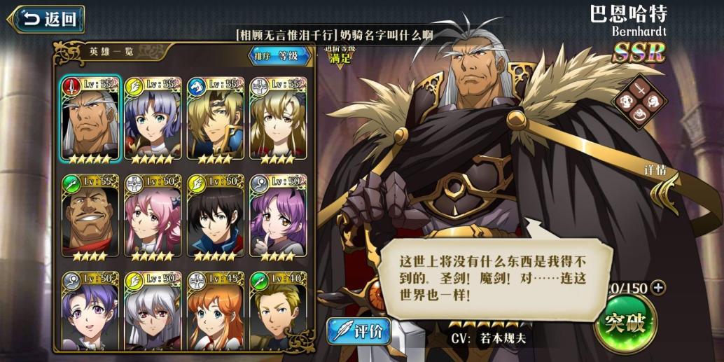 【54级】梦幻模拟战6SSR露娜区