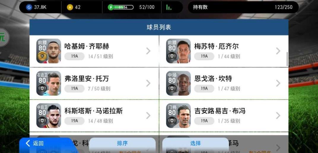 【2800级】实况足球号码