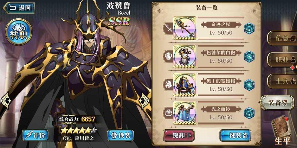 【60级】梦幻模拟战-雷丁区