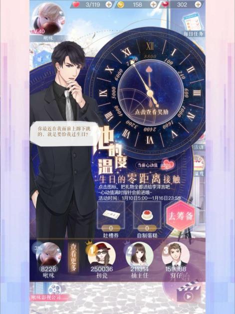 【恋与制作人【苹果版】QQ邮箱帐号】【40级