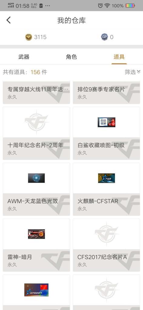 WWW_35VG_COM_【穿越火线(CF)QQ帐号】【100级】多v多皮有沉迷解了能赚,我买