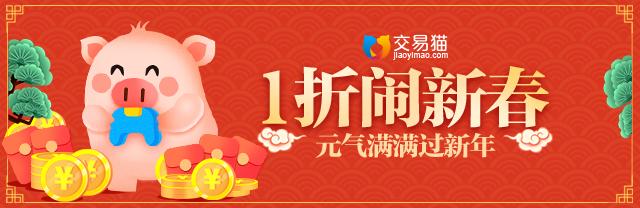 春节秒杀2.8-12点